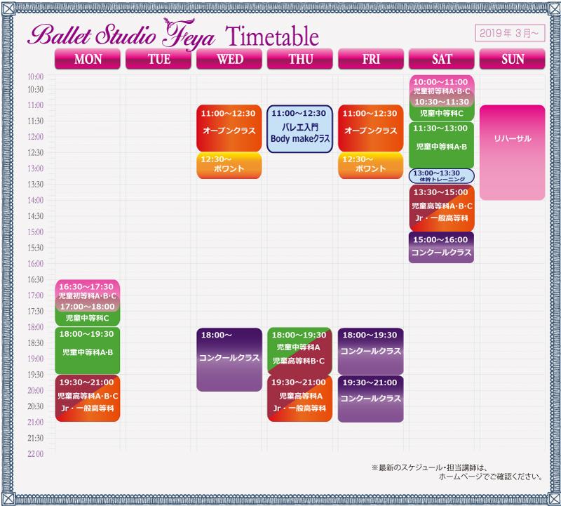 new-schedule-20